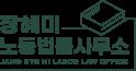 장혜미노동법률사무소
